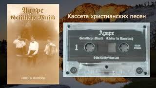 Агапе - Кассета Христианской Музыки