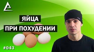 Яйца при похудении / яйца для похудения отзывы / диета яйцо