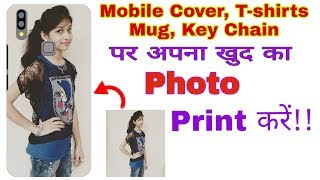 Print Your Photo On Your Mobile Cover, T-shirt, Mug and More..!! By Internet master