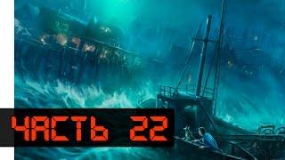 Fallout 4 Far Harbor Прохождение Часть 22 - Секрет Эйвери