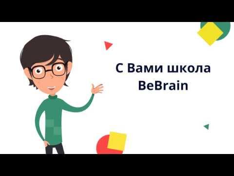 Инновационная школа BeBrain