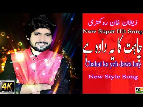 Chahat Ka Ye Dawa Hay Zeeshan Rokhri New Super Hit Song 2017