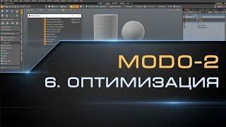 6. Оптимизации CleanUp в Modo, Statistics | Курс моделирования MODO-2