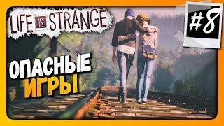 Life Is Strange Прохождение #8 ✅ ЭПИЗОД 2 - ОПАСНЫЕ ИГРЫ!