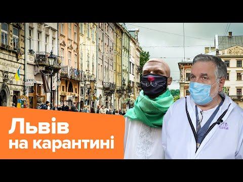 Львів на карантині: інфіковані лікарі, та що з туристами