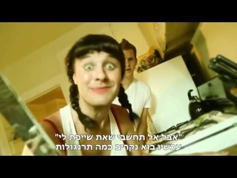 Carly Rae Jepsen - Call Me Maybe PARODY! HebSub מתורגם ...