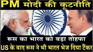 Russia का भारत को बड़ा तोहफा US के बाद रूस ने भी India भेज दिया टैंकर \ India LNG Russia Gazprom