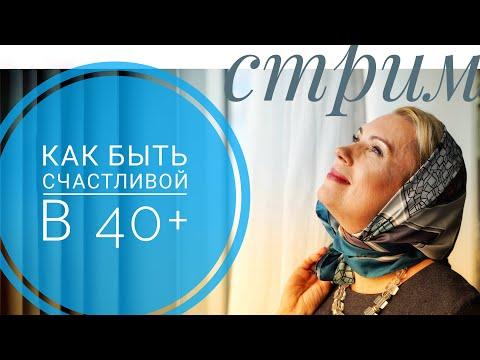 видео: СТРИМ. Как быть счастливой в 40+