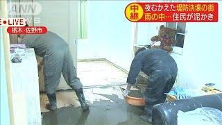 堤防決壊に見舞われた街 水引くも室内の泥と格闘(19/10/14)