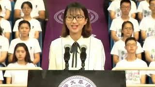 清華大學舉行2019級本科生開學典禮