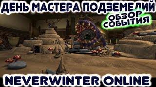 Обзор события День Мастера Подземелий в Neverwinter Online