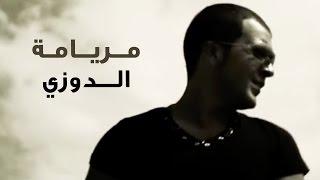 Douzi - Meryama (Official Music Video) | دوزي - مريامة (فيديو كليب