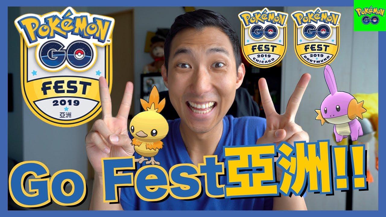 寶可夢夏季巡禮2019 GO Fest亞洲!! 臺灣有機會嗎?! 5-8月社群日公布日期!【劉沛 寶可夢⁴ 31】 - YouTube