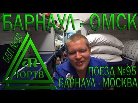 ЮРТВ 2018: Из Барнаула в Омск на поезде №95 Барнаул - Москва [№328]