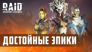 Raid Shadow Legends Эпические герои достойные внимания...