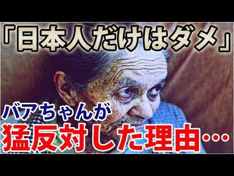 海外の反応 超感動!『日本人だけは絶対ダメ!』俺の母親はアメリカ人で、日本人である俺の父親と恋に落ちるもバアちゃんが何故か猛反対!その衝撃の理由に涙腺崩壊…。