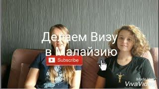 Смотреть видео Как сделать визу в Малайзию в Москве? И стоит ли это делать? онлайн