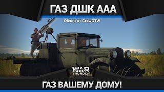 War Thunder - Обзор ГАЗ ДШК ААА [УЖАС!]