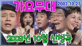 2003 10월신청곡 [가요힛트쏭] KBS 2003.1…