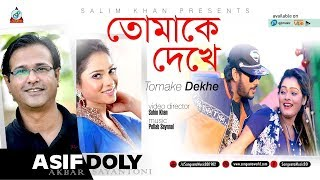 Tomake Dekhe Asif And Doly Sayontoni Mp3 Song Download