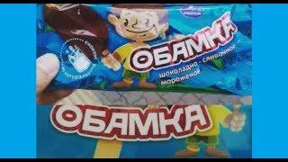 Лютые продукты. Шоколадное мороженное ОБАМКА