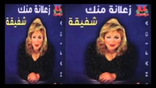 Shafi2a - Ghabo El A7eba / شفيقة - غابوا الاحبه
