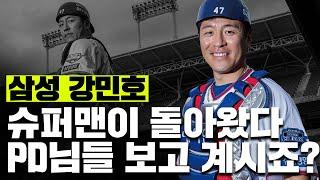 방송 욕심이 좀 나더라고요^^ ㅣ 삼성 라이온즈 강민호…