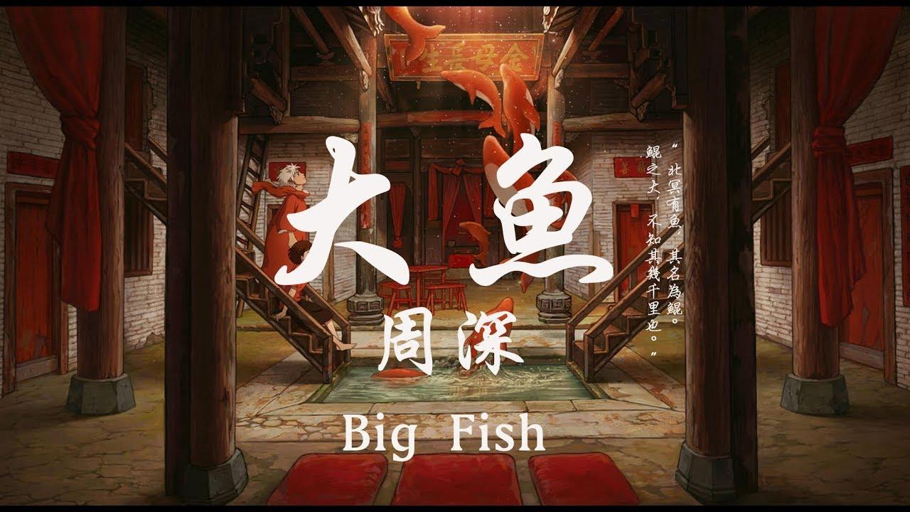 【HD】周深 - 大魚 Big Fish by Zhou Shen 最美的男聲唱女聲【高清音質 + 動態音樂】電影《大魚海棠》印象曲 「歌詞 ...