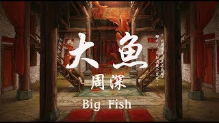 Hd Big Fish by Zhou Shen.mp3