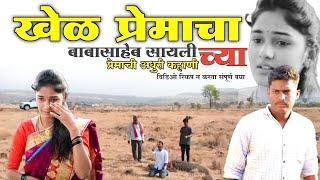 Majhya var marshil ka||माझ्यावर मरशिल का||Marathisong2020||#Marati_Web_Sires #Ek_Gao_Tera_bhandagadi