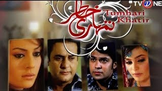 Tumhari Khatir | TeleFilm | TV One Classics | 4th March 2013