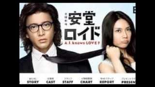 12月15日、テレビドラマの「安堂ロイド~A.I. knows LOVE?~」が最終回...