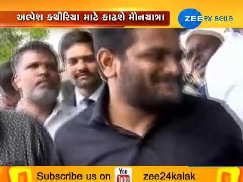 Top news from Around Gujarat | 28-10-2018 | Zee24Kalak