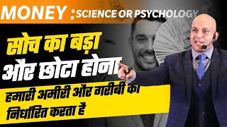 Money : Science or Psychology | Camera 4