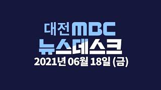 스마트 도시·주민 자치 '성숙'6월 18일 뉴스투데이/ 대전MBC