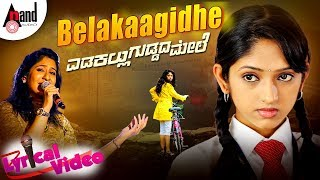 Belakaagidhe | Shweta Mohan | New Lyrical 2018 | Edakallu Guddada Mele | Ashic Arun