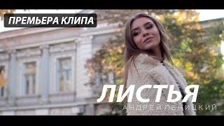 Download Андрей Леницкий - Листья (Премьера клипа, 2016) Mp3 and Videos