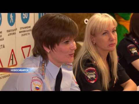 Новосибирская ГИБДД устроила ярмарку вакансий