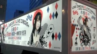 水樹奈々さんの「NANA MIZUKI LIVE CIRCUS×CIRCUS+×NANA WINTER FESTA 2...