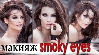 макияж смоки айс / smoky eyes
