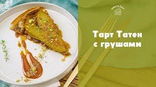 Тарт Татен с грушами и пряной карамелью [sweet & flour]