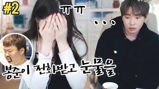 봉준이 전화받고 우는 박가린ㅠㅜ 봉가린 커플의 진솔한 전화통화(feat.봉준,가린)[18.11.25]