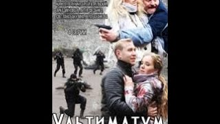 Фильм Ультиматум 2015 смотреть онлайн бесплатно 3