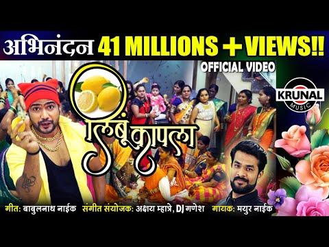 Limbu Kapala | लिंबू कापला | Latest Marathi Dhamal Lagna Geet | Official Video