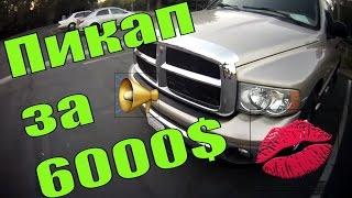 Пикап за 6000$ в США(, 2016-09-06T07:38:06.000Z)