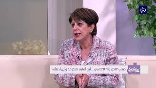 انتقادات للخطاب الإعلامي الرسمي في ملف مكافحة فيروس كورونا - (9/3/2020)