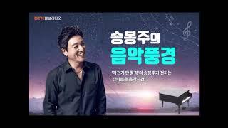 박시환 Sihwan Park パクシファン - 190426 송봉주의 음악풍경