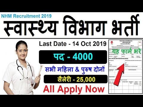 National Health Mission NHM Recruitment 2019 | Staff Nurse Vacancy 2019 | BTSC