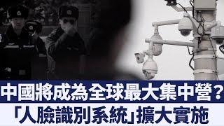 中國或將成為全球最大集中營 「人臉識別系統」入侵社區和校園|新唐人亞太電視|20190907