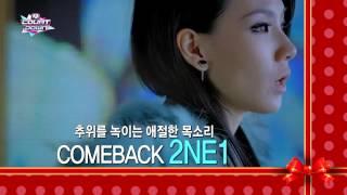 엠카운트다운 358회 예고/ M COUNTDOWN Teaser (2013.12.05) - EXO, T-ara, 2NE1